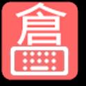 Cangjie keyboard icon