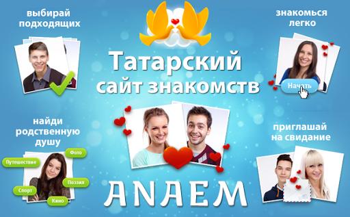 приложение татарские знакомства