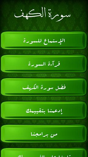 سورة الكهف Surah Al Kahf