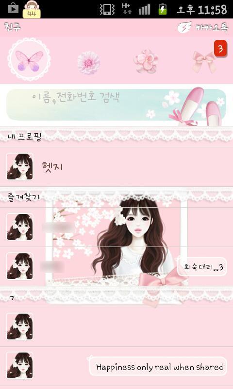 헷지 봄그리고벚꽃 카카오톡 테마 - screenshot