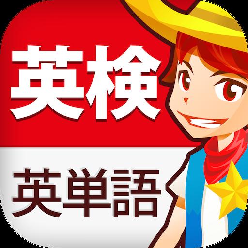 教育の英検 英単語 無料5572問 2級,準2級,3級,4級,5級 LOGO-HotApp4Game