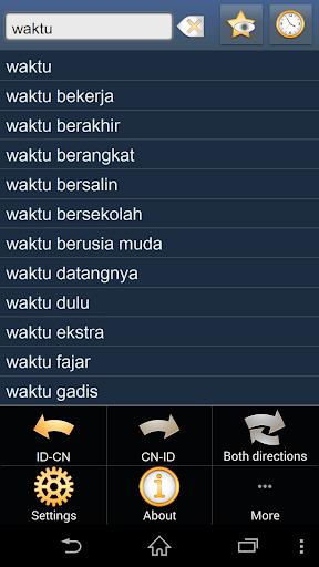 印尼语 - 中文 字典
