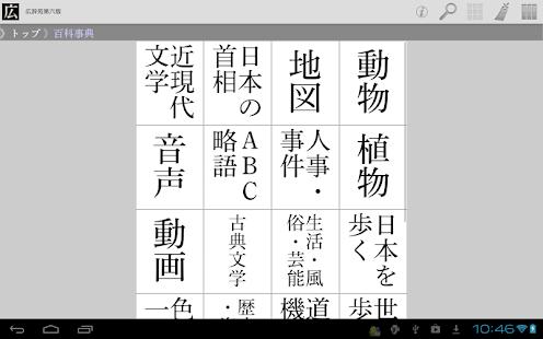 玩免費書籍APP|下載広辞苑第六版-動画・画像・音声付き app不用錢|硬是要APP