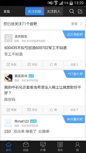 股吧—中国最热的股票交流社区