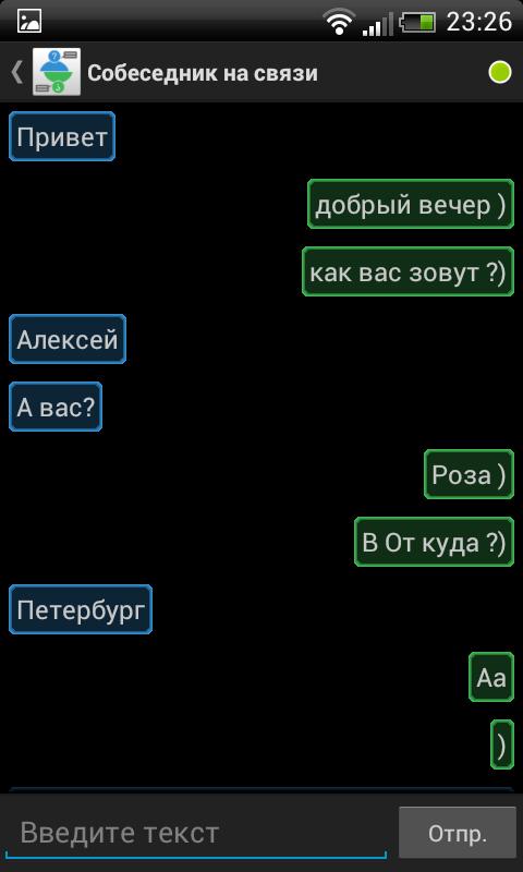 приложение анонимный чат вк