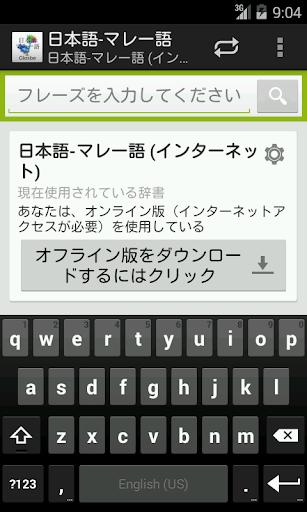 日本語-マレー語辞書