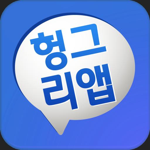 헤이데이 공략집 通訊 App LOGO-APP開箱王