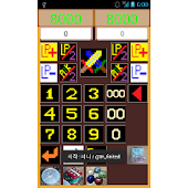 D-Calculator (유희왕 라이프 계산기)