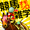 競馬おもしろ雑学クイズ icon