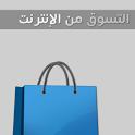 دليلك للتسوق من الانترنت icon
