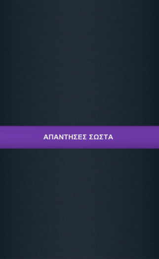 Greek Quiz - Φόρμουλα 1 - screenshot