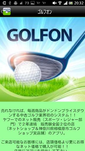 ゴルフオン