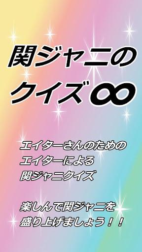 マニアック診断 関ジャニ∞バージョン
