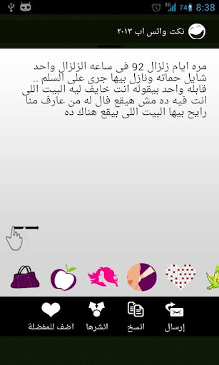 【免費娛樂App】نكت واتس اب ٢٠١٣-APP點子