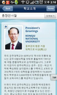 국립공주대학교 - screenshot thumbnail