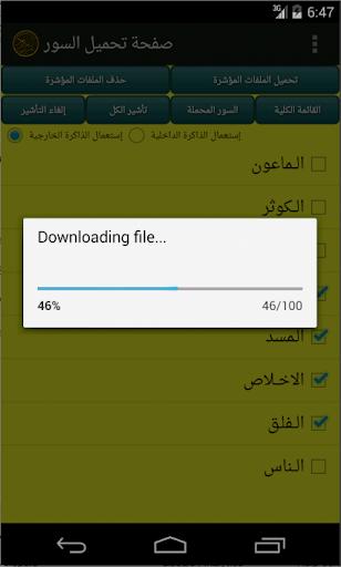 القرآن الكريم - فهد الكندري