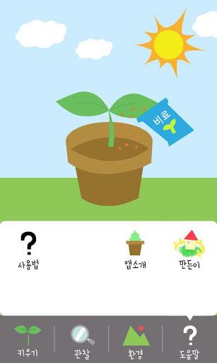 【免費生活App】화분키우기-APP點子