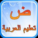 Learn Arabic | Fun & Games icon