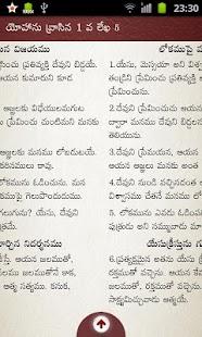 Bible Grandhamu ( Telugu )- screenshot thumbnail
