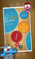 Screenshot of ساعد دعبول - العاب الغاز