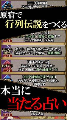"""顧客満足度NO.1占い""""心シビレる""""【延珠九命術】濱野延珠 - screenshot"""