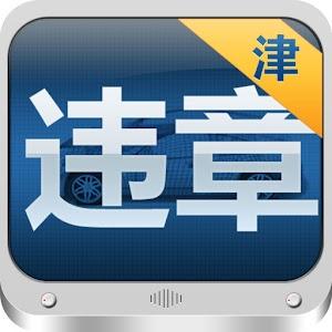 天津车辆违章查询 旅遊 App LOGO-硬是要APP