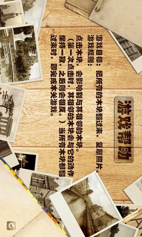 翻轉風景- screenshot