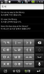 Ureka Korean 6000 LITE - screenshot thumbnail