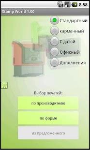 StampWorld- screenshot thumbnail