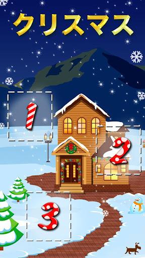 クリスマス:25個のプレゼント