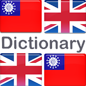 Myanmar English Dictionary