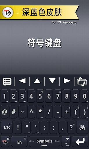 免費工具App|深蓝色皮肤 for TS 键盘|阿達玩APP