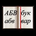 БГ Буквар icon