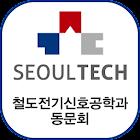서울과기대 철도전문대학원 철도전기·신호공학과 동문회 icon