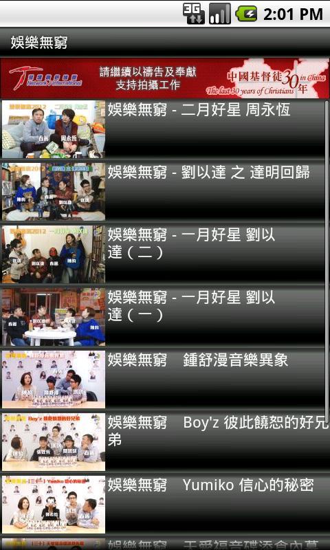 Channel J- screenshot