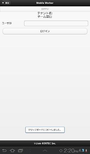 【免費生產應用App】i-Lism Mobile Worker-APP點子