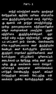 Gandhi Sathiya Sodhanai Tamil- screenshot thumbnail
