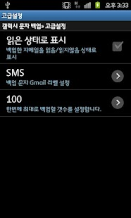 갤럭시S 문자 백업 - screenshot thumbnail