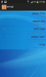 אורחות צדיקים- screenshot thumbnail