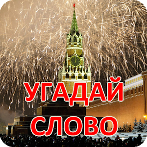 Угадай слово – Русская for PC and MAC