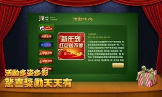 Screenshot of 博雅十六張麻將