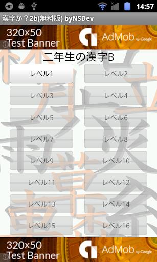 漢字か?2年生B 無料版 byNSDev