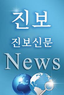 진보신문 - náhled