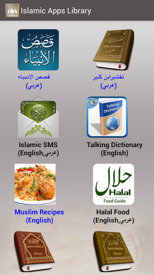 Islamic Apps Library- screenshot