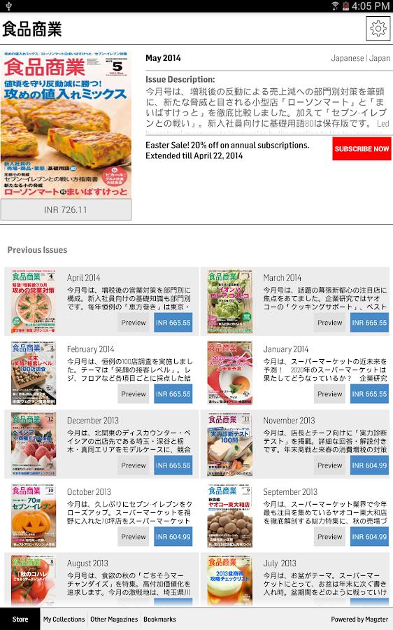 食品商業- screenshot