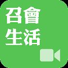 《召会生活》视频APP icon