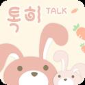 카카오톡 테마 - 톡히 icon