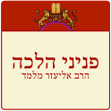 Pniney Halacha icon