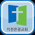 이천은광교회 icon