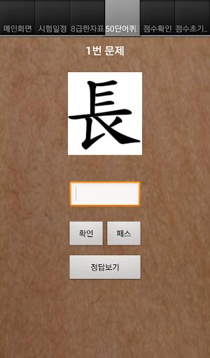 【免費教育App】한자단어퀴즈 8급-APP點子